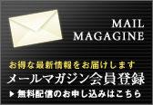 メールマガジン会員登録/無料配信のお申し込みはこちら