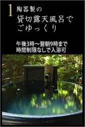 陶器製の貸切露天風呂でごゆっくり 午後3時〜翌朝9時まで時間制限なしで入浴可