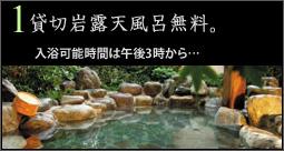 貸切岩露天風呂無料。入浴可能時間は午後3時から…