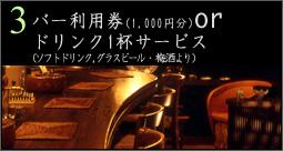 バー利用券(1,000円分)orドリンク1杯サービス(ソフトドリンク,グラスビール・梅酒より)