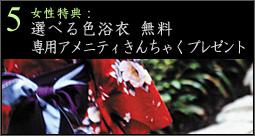 女性特典:選べる色浴衣 無料専用アメニティきんちゃくプレゼント