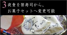 夜食を笹寿司から、お菓子セットへ変更可能